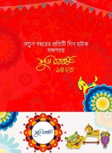Colorful Bengali Pohela Boishakh Background