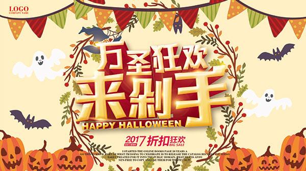 Chop hands Halloween Carnival PSD