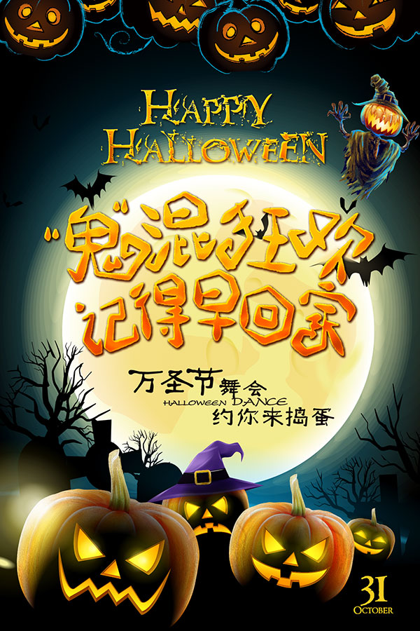 Fooling around Halloween Carnival PSD