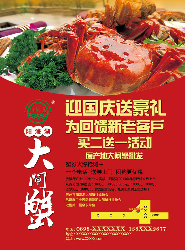 Hairy crab promotion PSD poster