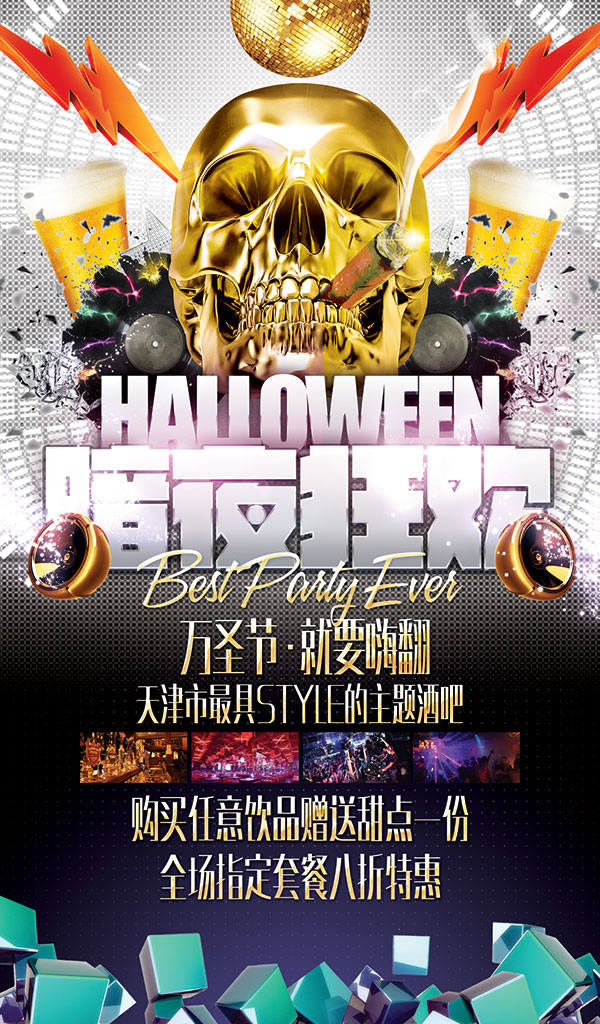 Halloween bar PSD poster