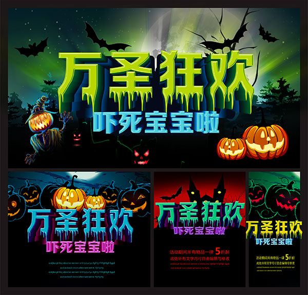 Halloween Carnival night PSD