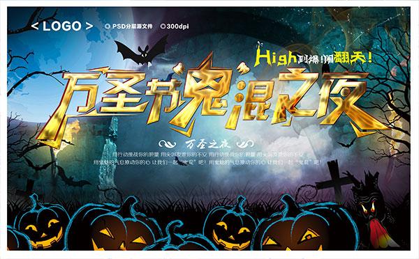 Halloween night of fooling around PSD