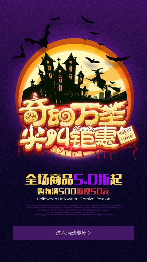 Halloween scream huge benefits PSD