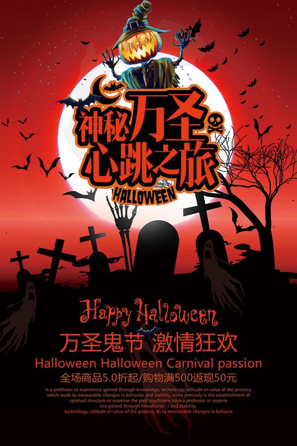 Halloween trip to heartbeat PSD