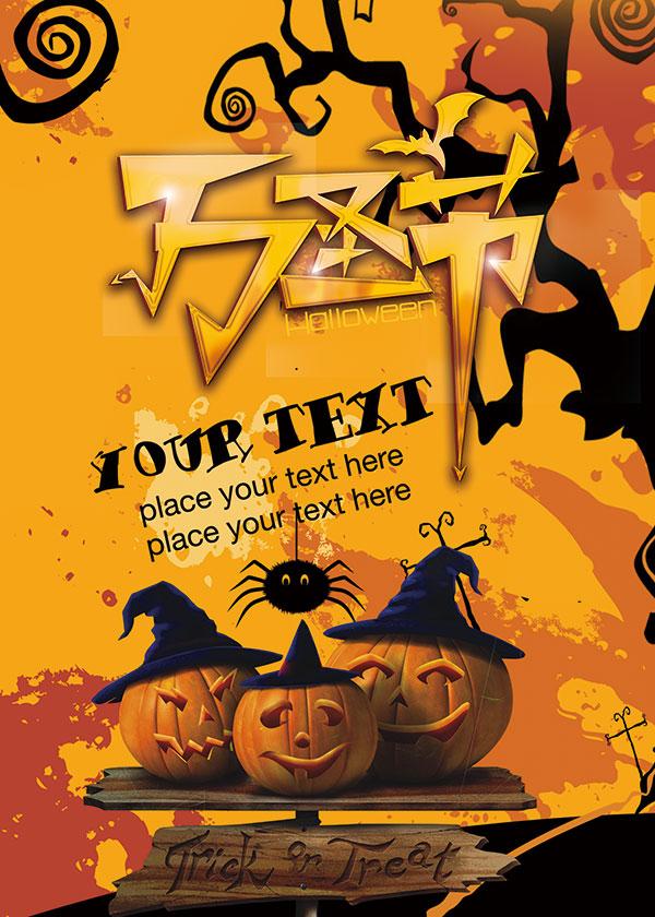 Horror Halloween PSD poster 02