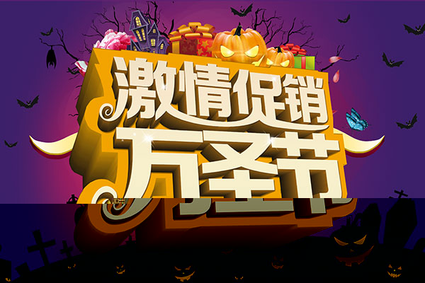 Promotional Halloween PSD poster