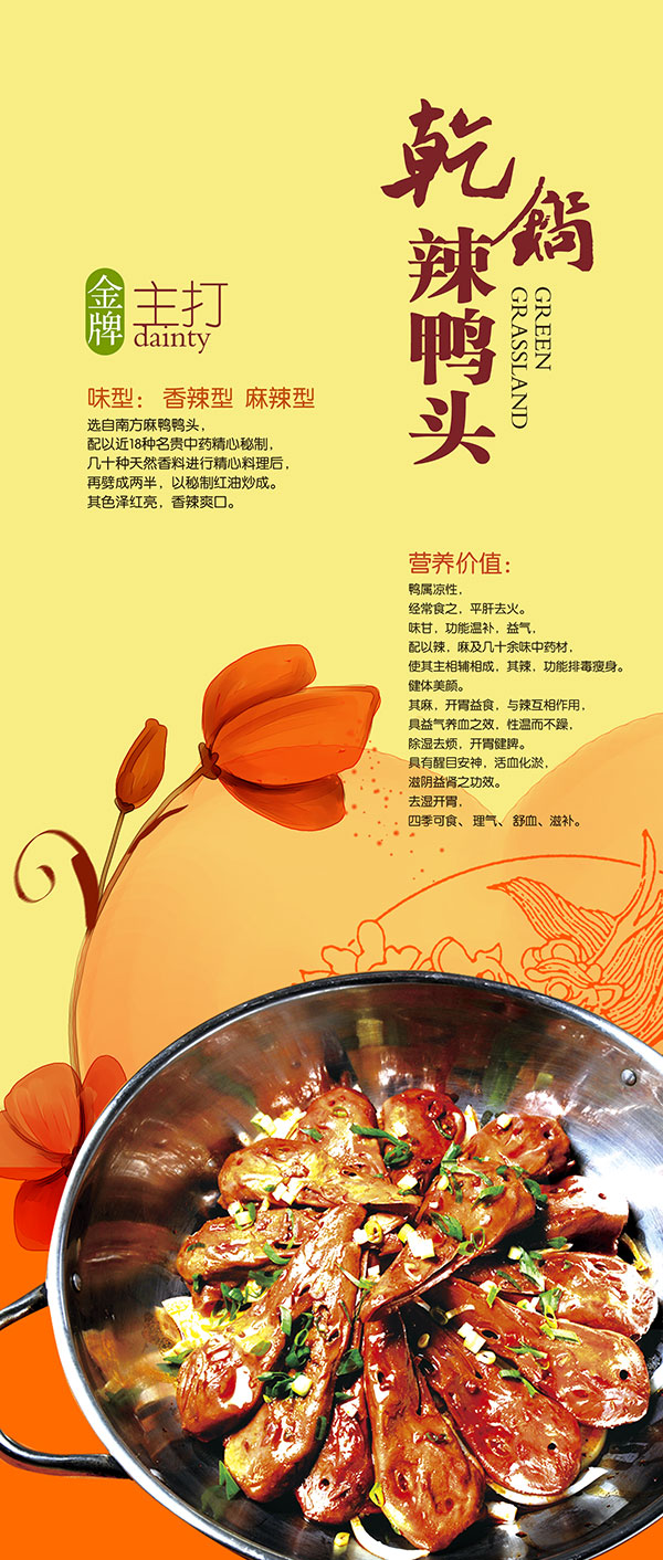 Spicy incense pot duck head PSD poster