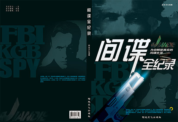 Spy record cover PSD