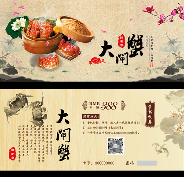 Yangcheng Lake coupons PSD